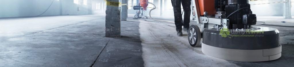 Обработка бетонного пола